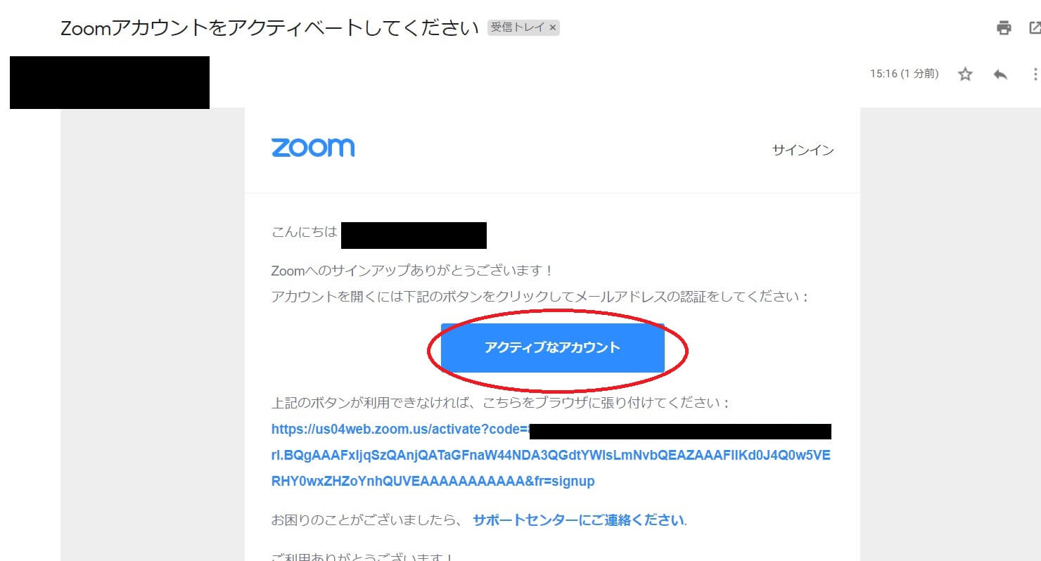 ZOOMのメール